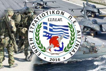 Μεγάλης σημασίας η φετινή διαδικασία υποβολής εντύπων μεταθέσεων για τους στρατιωτικούς της Αιτωλοακαρνανίας