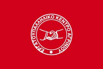 Στηρίζει τις κινητοποιήσεις των εργαζομένων του Δημοσίου το Εργατικό Κέντρο Αγρινίου