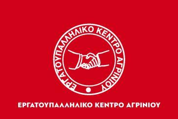Εργατικό Κέντρο Αγρινίου:  Στις 26 Νοέμβρη απεργούμε!