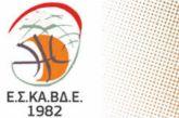Με 20 ομάδες το πρωτάθλημα της Α΄ ΕΣΚΑΒΔΕ 2020-2021