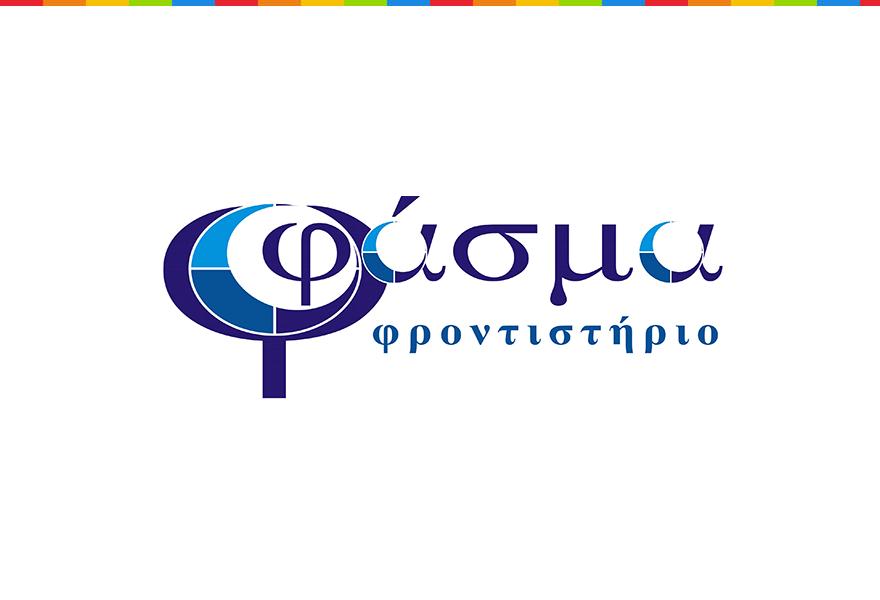 Οι επιτυχόντες του φροντιστηρίου ΦΑΣΜΑ στις Πανελλήνιες Εξετάσεις