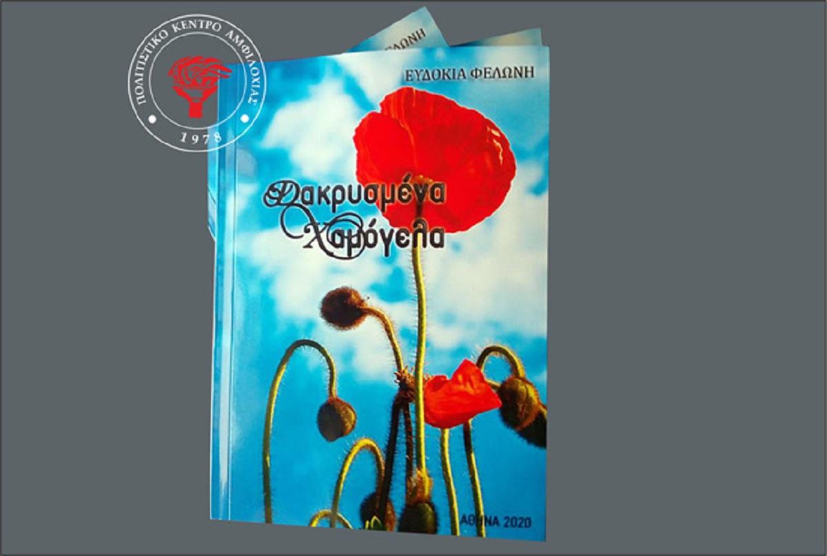 """Τα """"Δακρυσμένα Χαμόγελα"""" της Ευδοκίας Φελώνη παρουσιάζονται στην Αμφιλοχία"""