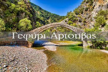 Το πέτρινο τοξωτό γεφύρι της Αρτοτίβας (βίντεο)