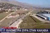Κακαβιά: Χάος με τον ΕΟΔΥ και ουρά 17 χιλιομέτρων