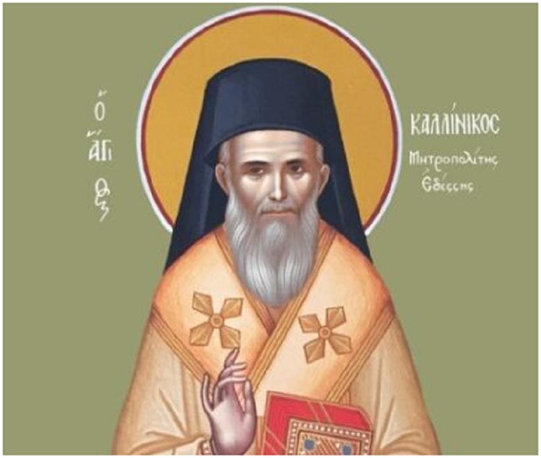 Γιορτάστηκε στη γενέτειρά του, το χωριό Σιταράλωνα, ο Άγιος Καλλίνικος Επίσκοπος Εδέσσης