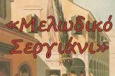 """""""Μελωδικό Σεργιάνι"""" στο Αιτωλικό"""