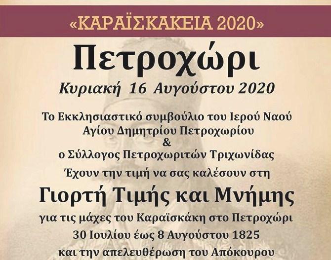 """""""Καραϊσκάκεια 2020"""" την Κυριακή 16 Αυγούστου στο Πετροχώρι Θέρμου"""