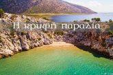 Βίντεο: Η υπέροχη κρυφή παραλία στον Παλιοπόταμο