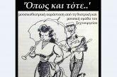 Στις 11 και 12 Αυγούστου η μουσικοθεατρική παράσταση «Όπως και τότε» στον Γαλατά και την Ναύπακτο