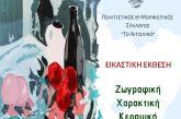 """Έκθεση Εικαστικών Τμημάτων του Πολιτιστικού και Μορφωτικού Συλλόγου """"Το Αιτωλικό"""" στις 16-17 Αυγούστου"""