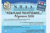 """""""Ασφαλώς Πολιτισμός… Αύγουστος 2020"""" στον δήμο Ξηρομέρου"""