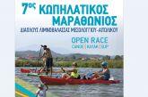 Ναυτικός Όμιλος Μεσολογγίου: Ελάτε να γνωρίσετε το άθλημα του canoe kayak ήρεμων νερών