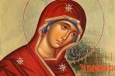 Δεκαπενταύγουστος: Πώς προέκυψαν τα πιο περίεργα προσωνύμια της Παναγίας