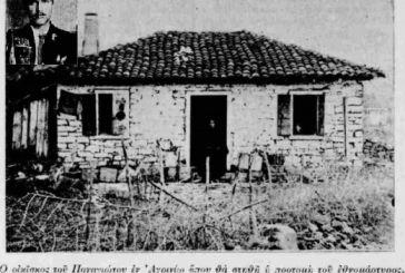 Άγνωστη φωτογραφία του Αγρινιώτη Μακεδονομάχου Παναγιώτου, της οικογένειας του και του σπιτιού του στο Αγρίνιο