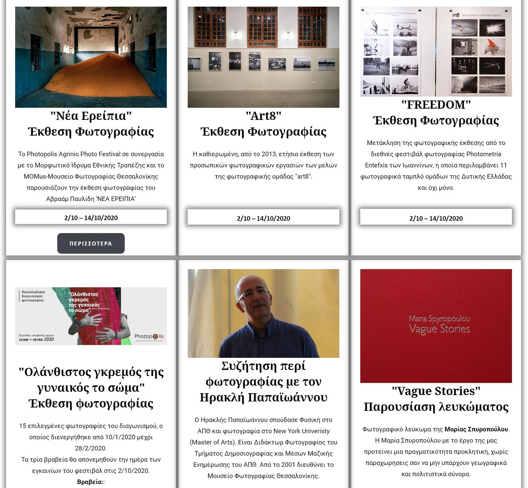 Το πρόγραμμα του Photopolis Agrinio Photo Festival