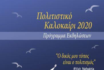 Συνεχίζονται οι προγραμματισμένες εκδηλώσεις στο δήμο Ναυπακτίας τηρώντας τις προβλεπόμενες διαδικασίες