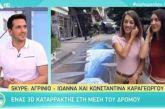 """Ο ΑLPHA συνδέθηκε με Αγρίνιο για τον """"καταρράκτη"""" στα """"Καραπανέικα"""" (βίντεο)"""