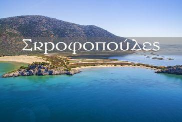 Οι μαγευτικές παραλίες Σκρoφοπούλες (βίντεο)