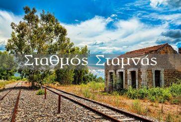 Εικόνες νοσταλγίας: Ένα βίντεο για τον σιδηροδρομικό σταθμό Σταμνάς