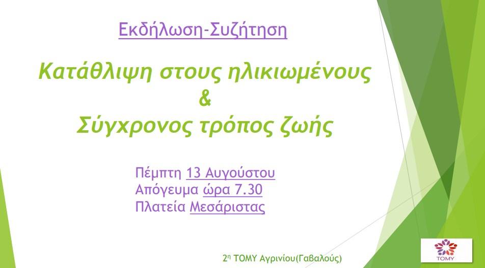 Εκδήλωση για την κατάθλιψη στους ηλικιωμένους στην πλατεία της Μεσάριστας