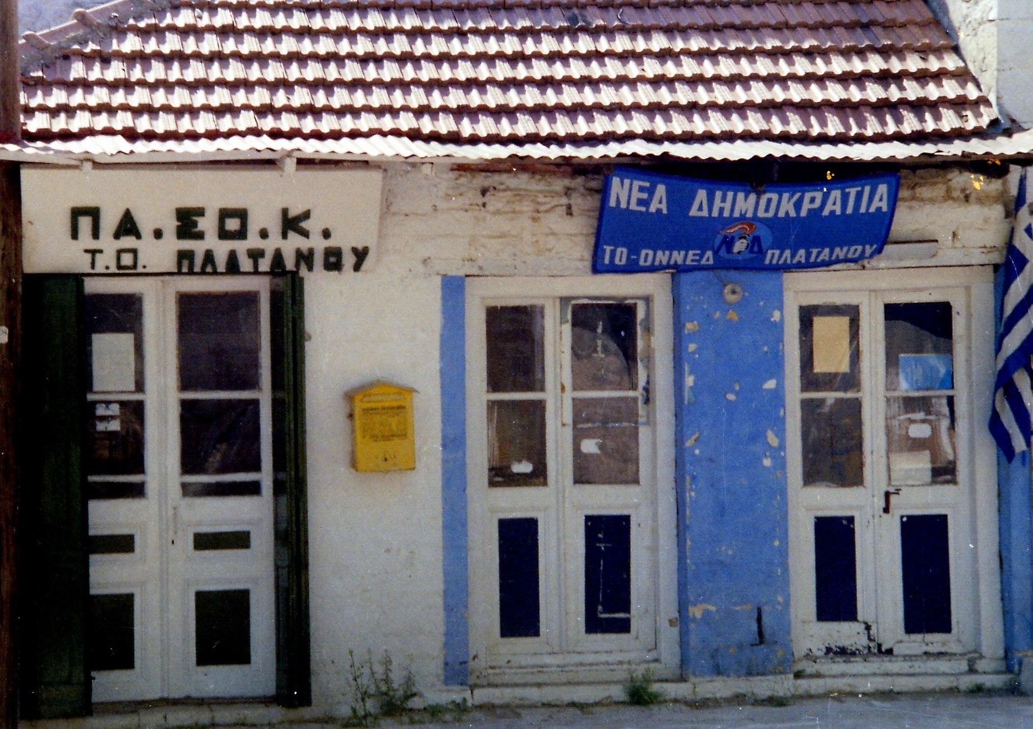 Κάποτε σε χωριό της Αιτωλοακαρνανίας: Όταν ο δικομματισμός συνυπήρχε κάτω από την ίδια στέγη