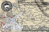 Πρόσκληση κατάθεσης εργασιών από το Σύνδεσμο Φιλολόγων Αιτωλοακαρνανίας: «Η Επανάσταση του 1821 στο χώρο της Δυτικής Στερεάς Ελλάδας»