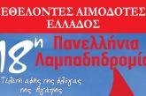 Η 18η Πανελλήνια Λαμπαδηδρομία Συλλόγων και Φορέων Εθελοντών Αιμοδοτών στον Αστακό