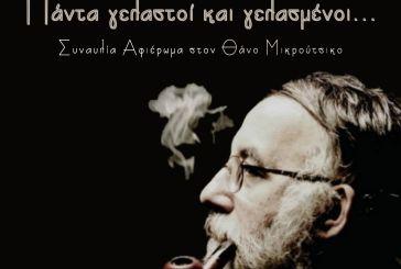 Μουσική εκδήλωση στο Μεσολόγγι αφιερωμένη στον Θάνο Μικρούτσικο
