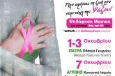 Άλμα Ζωής: Δωρεάν κλινική εξέταση μαστού σε Πάτρα, Αγρίνιο και Πύργο