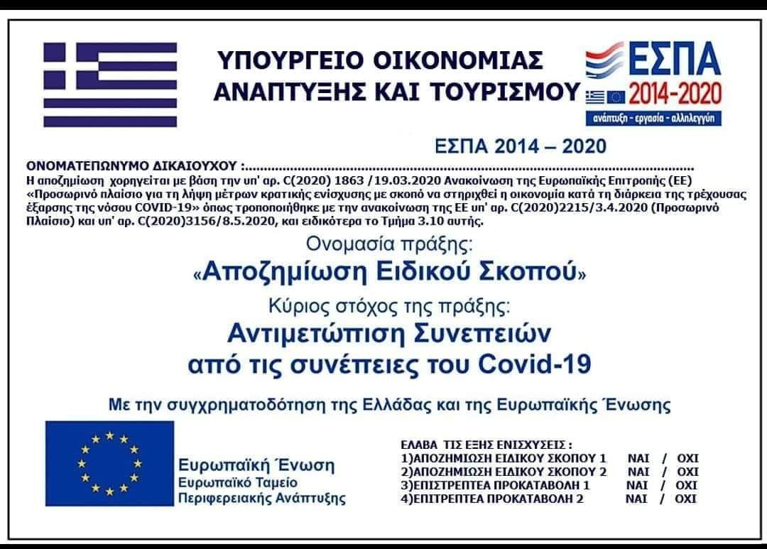 Ενημέρωνει ο Εμπορικός Σύλλογος Αγρινίου για την αφίσα της αποζημίωσης ειδικού σκοπού και τις ταμειακές