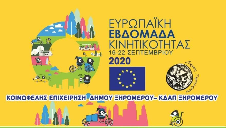 Συμμετοχή του Δήμου Ξηρομέρου στην Ευρωπαϊκή Εβδομάδα Κινητικότητας