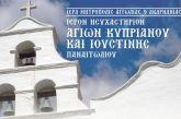 Το πρόγραμμα εορτασμού στο Ιερό Ησυχαστήριο Αγίων Κυπριανού και Ιουστίνης Παναιτωλίου