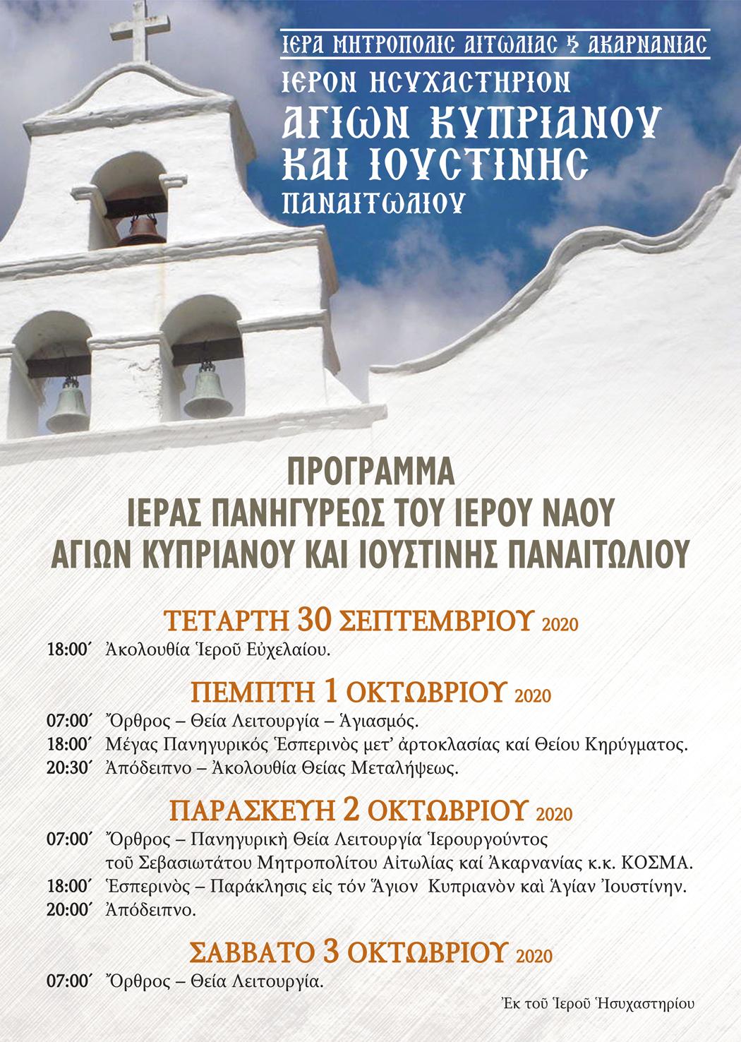 Το πρόγραμμα εορτασμού του Ησυχαστηρίου Αγίων Κυπριανού και Ιουστίνης στο Παναιτώλιο