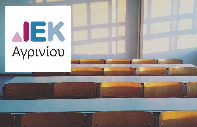 ΔΙΕΚ Αγρινίου: Παράταση οριστικοποίησης εγγραφής στις νέες ειδικότητες μέχρι 29 Σεπτεμβρίου