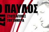 Αγρίνιο: Στη συγκέντρωση και πορεία για τον Παύλο Φύσσα καλεί η ΑΝΤΑΡΣΥΑ
