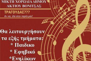 Έναρξη λειτουργίας για την χορωδία στον Δήμο Ακτίου – Βόνιτσας