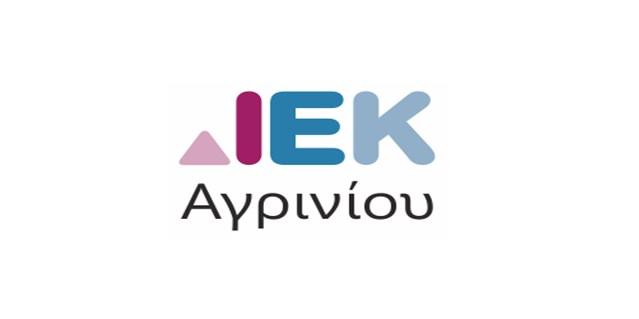 ΔΙΕΚ Αγρινίου: Έως 24 Σεπτεμβρίου η οριστικοποίηση εγγραφής στις νέες ειδικότητες
