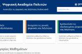 Ο δήμος Ξηρομέρου ενημερώνει για την Ψηφιακή Ακαδημία Πολιτών