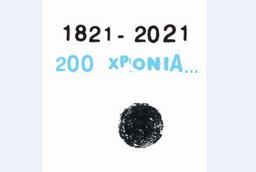 Το ρεπερτόριο 2020-21 του ΔΗΠΕΘΕ Αγρινίου