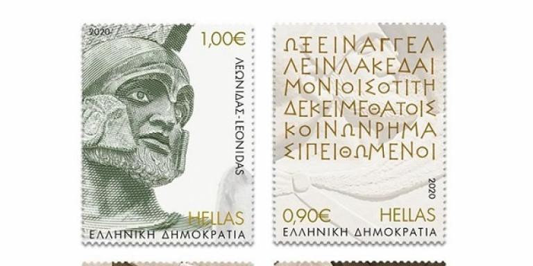 ΕΛΤΑ: Γκάφα με ορθογραφικά λάθη σε επετειακό γραμματόσημο για τη Μάχη των Θερμοπυλών