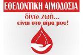 Εθελοντική αιμοδοσία στη Σταμνά