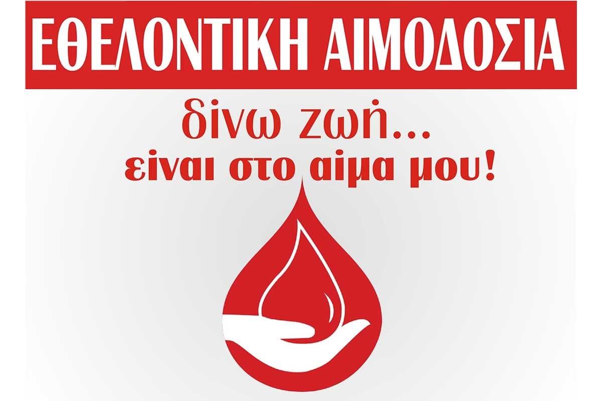Εθελοντική αιμοδοσία την Κυριακή στο Καινούργιο