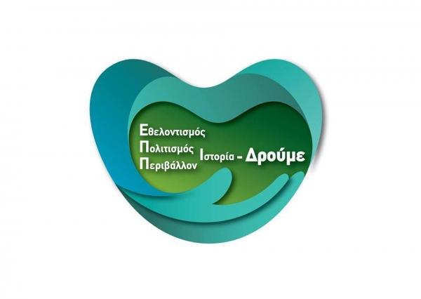 Το Αγρίνιο συμμετέχει στην Πράσινη Εβδομάδα της Ε.Ε. για το 2020