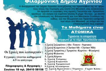 Ξεκίνησαν οι εγγραφές στην Φιλαρμονική του δήμου Αγρινίου