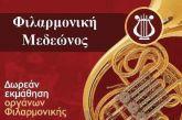 Δήμος Ακτίου – Βόνιτσας: Έναρξη μαθημάτων στην Φιλαρμονική Μεδεώνος