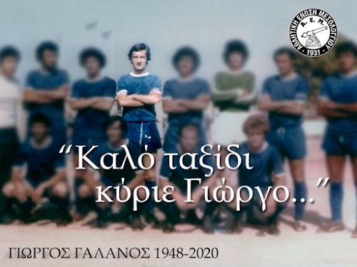 Η ΑΕΜ και το ποδόσφαιρο της Αιτωλοακαρνανίας πενθούν…