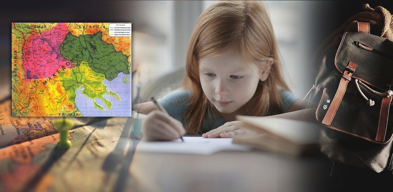 Για την… Μεγάλη Μακεδονία διδάσκονται και φέτος στα σχολεία της Βόρειας Μακεδονίας!