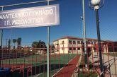 Μεσολόγγι: Το Καλλιτεχνικό Γυμνάσιο δεν είναι σε κατάληψη αλλά δεν μπορεί να κάνει μάθημα