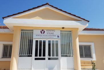 Απαντήσεις για το Κέντρο Υγείας Κατούνας το απόγευμα της Δευτέρας από Κοντοζαμάνη