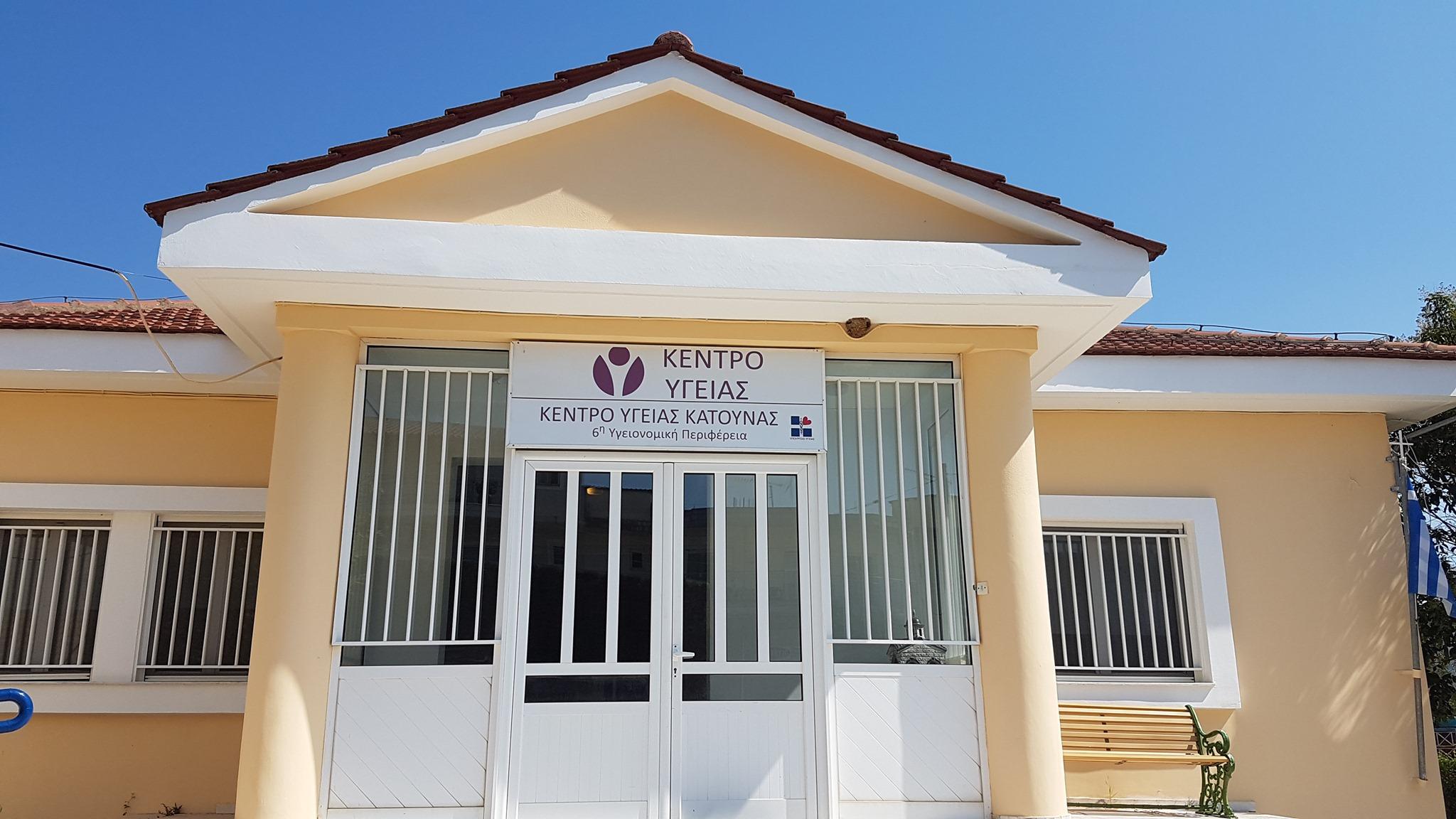 Λαϊκή Συσπείρωση: ερώτηση «για την τραγική κατάσταση που βρίσκεται το ΚΥ Κατούνας»
